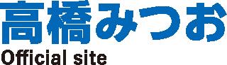 高橋みつお Official site