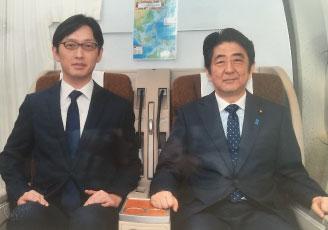 写真:高橋みつおと安倍総理